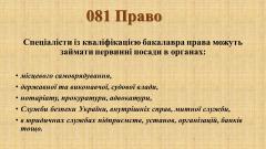 ННІ історії та соціогуманітарних дисциплін імені О.М.Лазаревського