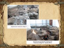 Археологічні здобутки
